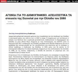 https://news.makedonias.gr/2018/07/3544115/