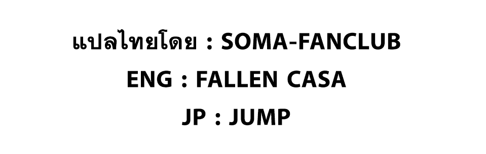 Shokugeki no Soma 218 TH