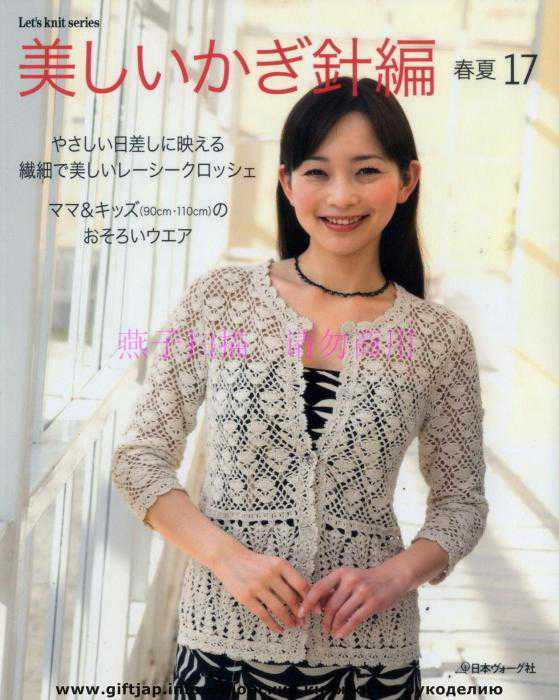 японские журналы по вязанию Fregat
