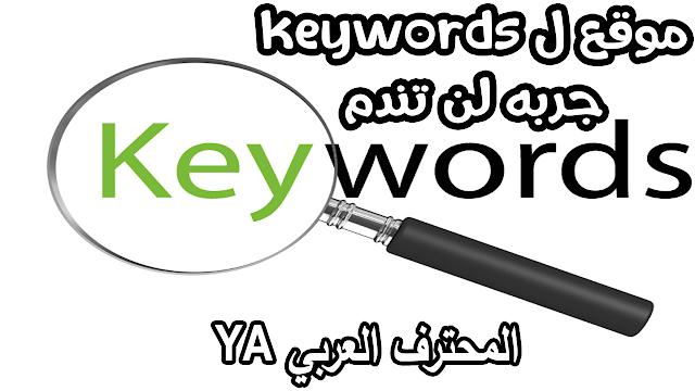 موقع لجلب كلمات مفتاحية Keywords لرفع سيو اليوتيوب وجلب مشاهدات عالية الجودة من البحث جربه لن تندم