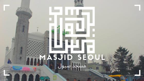 Kufi Wednesday #77 | Masjid Seoul