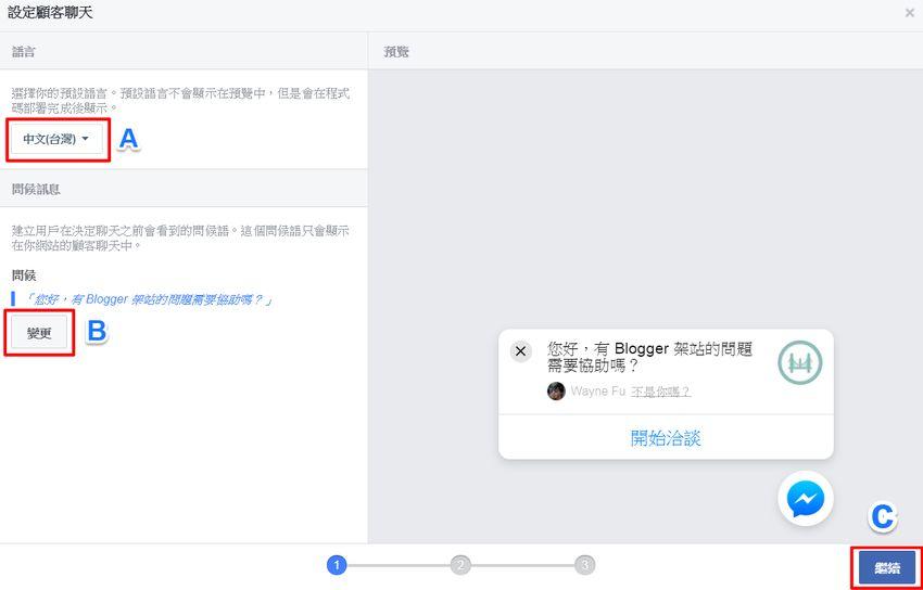 fb-messenger-customer-chat-3.jpg-為網站安裝 Facebook 即時通(messenger)外掛﹍顧客洽談機器人