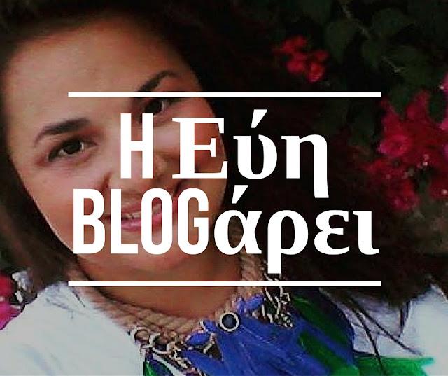 Η Εύη blogάρει - Mama's 'n' Papa's
