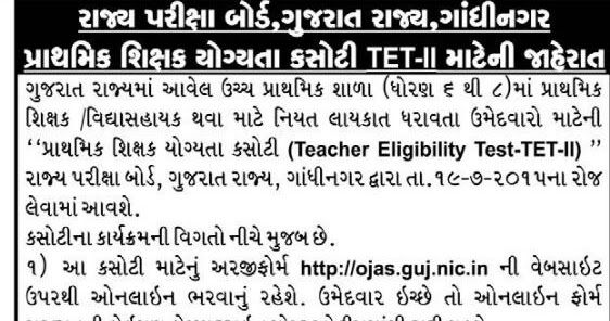 ALL EDUCATION NEWS: TET-2 EXAM NEW NOTIFICATION DECLARE BY