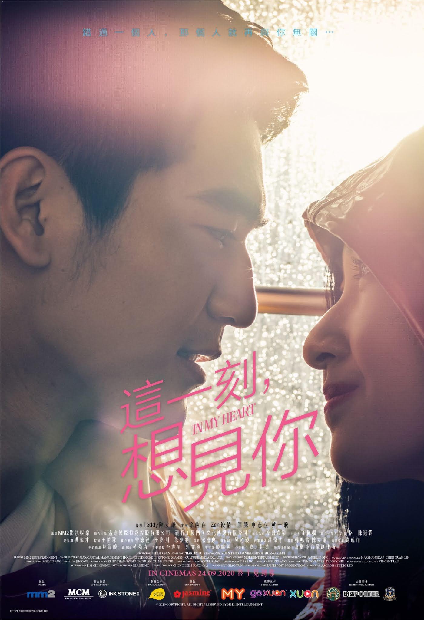 Khoảnh Khắc Này, Muốn Gặp Em - In My Heart (2020) (2020)