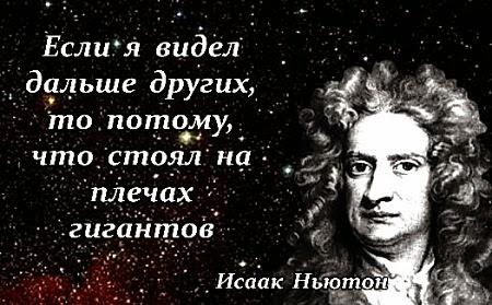 Исаак Ньютон и яблоко