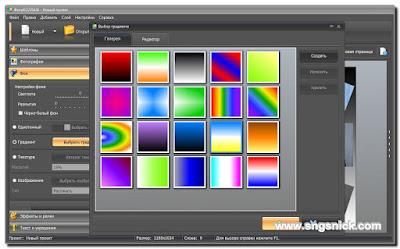 ФотоКОЛЛАЖ 5.0 - Выбор градиента фона