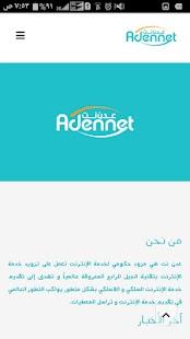 تطبيق عدن نت للانترنت بتقنية الجيل الرابع 4G في اليمن ( التطبيق غير رسمي )