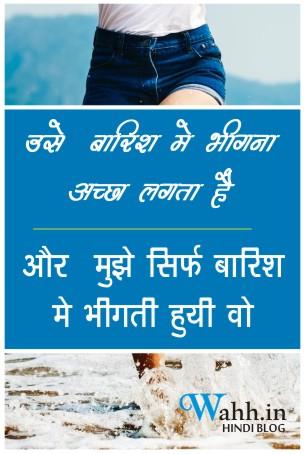Barish-Me-Bhigana-rain-status