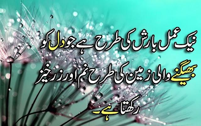 "Urdu Aqwal e zareen "" Nakee amal barish ki trha hote han"" // urdu quotes// Awqal e zareen sms"