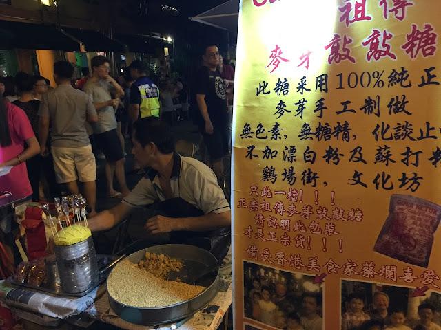Malacca Jonker Street Night Market - Ding Ding Tang (丁丁糖)