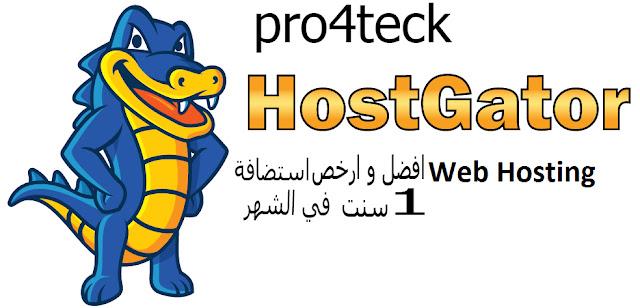 احصل علي استضافة من موقع هوست جيتور HostGator  بمبلغ 1 سنت