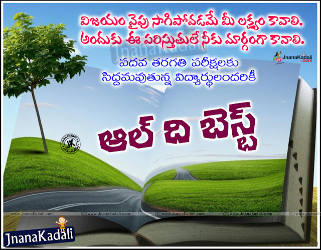 Telugu  all the best messages for boss, Telugu wishing all the best messages, Telugu all the best messages for future, Telugu all the best messages for exams, Telugu all the best quotes, Telugu all the best messages for colleagues, Telugu all the best messages for new job,Telugu all the best messages for interview ? Hope Your Search Ends Here. All The Best,All The Best Quotations for Your Boss in Telugu Language, Top inspiring All The Best Quotes in Telugu For Exams, Students All The Best Quotes and Messages Greetings Online, Awesome Telugu language All The Best  Thoughts, Whatsapp All The Best  Magic Images, Telugu All The Best  My Dear Images,Telugu Language Life Motivational Quotes Messages, Good Reads in Telugu language about Life, Telugu Nice All The Best Quotes Images, Telugu Famous Images about Life, Good Morning Life Thoughts in Telugu Language.