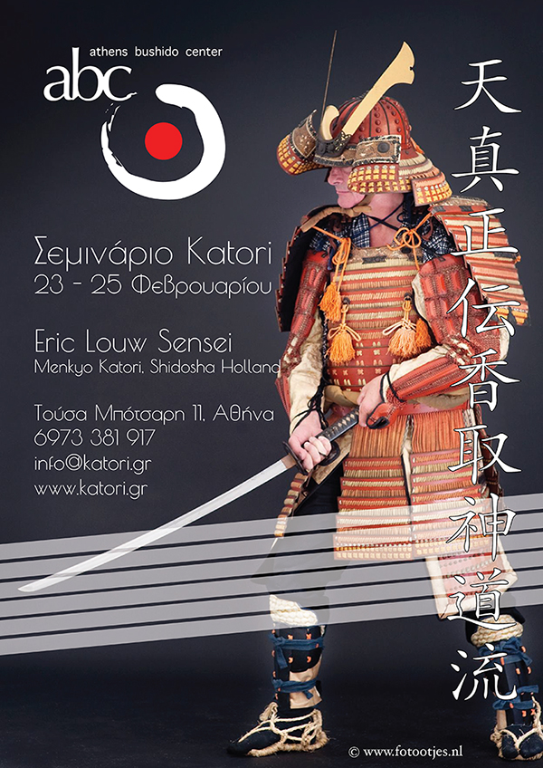 Σεμινάριο Katori Shinto ryu