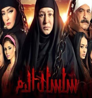 سلسال الدم الجزء الرابع يحقق أعلي مشاهدة في الوطن العربي