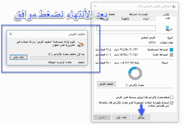 حذف ويندوز 10