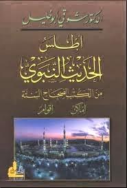 كتاب اطلس السيرة النبوية قراءة اون لاين