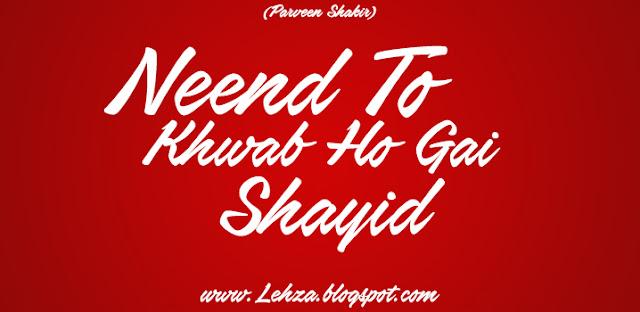 Neend To Khwab Ho Gai Shayid By Parveen Shakir