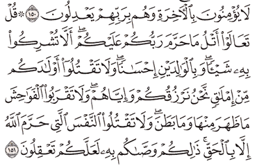 Tafsir Surat Al-An'am Ayat 151, 152, 153, 154, 155