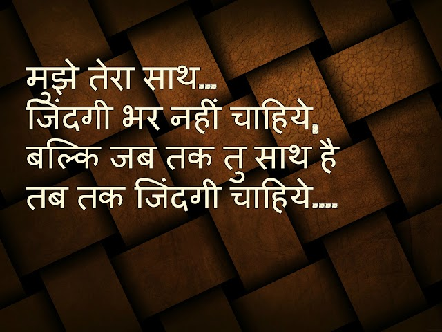 Best Heart Touching Shayari images download