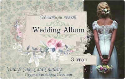 СП Wedding Album. 3 этап