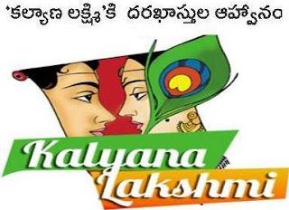Kalyana Lakshmi