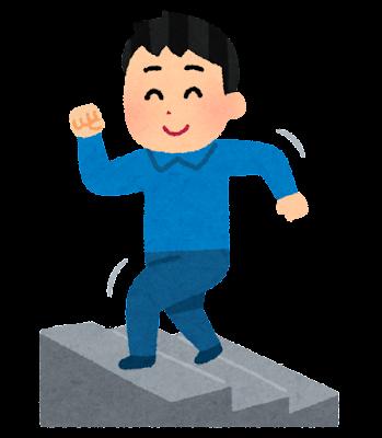 元気に階段を上る男性のイラスト