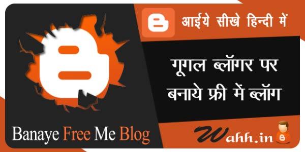 Free-Me-Banaye-Apana-Blog