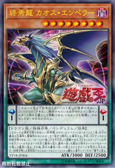 DP20-JP005 Yugioh-japonais-The Ultimate Creature of Destruction-Rare