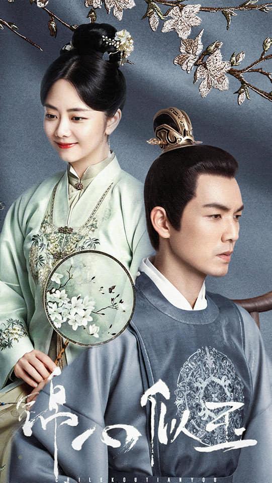 Cẩm Tâm Như Ngọc - Jin Xin Si Yu (2021)