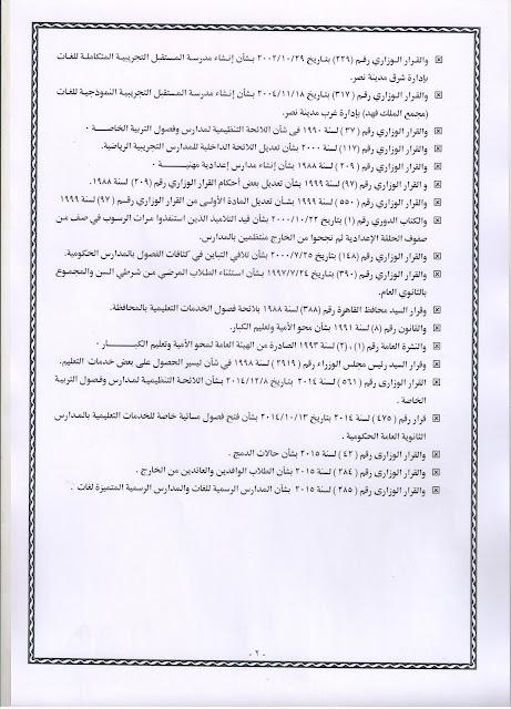 نشرة قواعد القبول بالصف الاول الابتدائي بكل مدارس محافظة القاهرة الرسمية عام ولغات للعام الدراسي 2015/2016 2%2B001