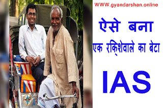 IAS-officer-motivational-story-in-hindi