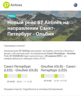 Расписание рейса Санкт-Петербург-Ольбия