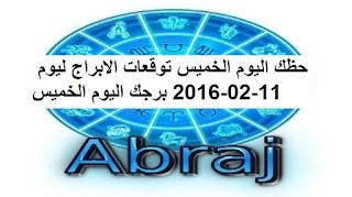 حظك اليوم الخميس توقعات الابراج ليوم 11-02-2016 برجك اليوم الخميس