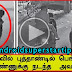 CCTV CAUGHT girl molested on Bengaluru | ANDROID TAMIL