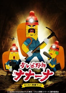 TV Yarou Nanaana: Wakuwaku Doukutsu Land 3  online