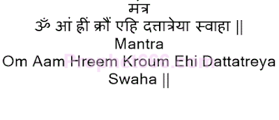 Basic and Important Mantra to pray to Guru Dattatreya