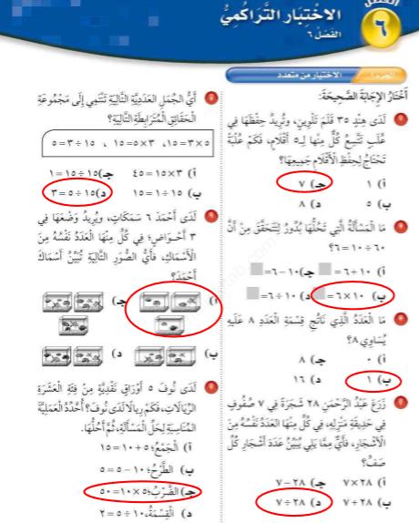 حل كتاب الرياضيات الرابع الفصل الاول ١٤٤١