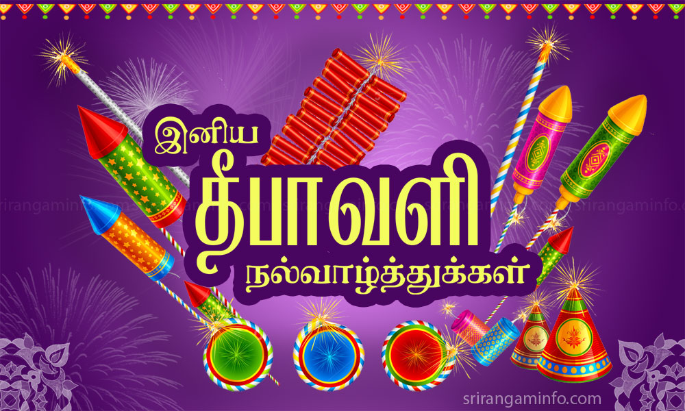 Diwali Wishes with Greetings in Tamil
