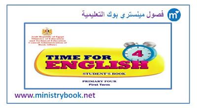 كتاب اللغة الانجليزية للصف الرابع الابتدائي 2018-2019-2020-2021
