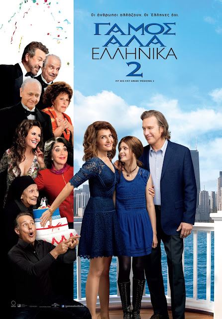 My Big Fat Greek Wedding 2 (2016) ταινιες online seires oikamenoi greek subs