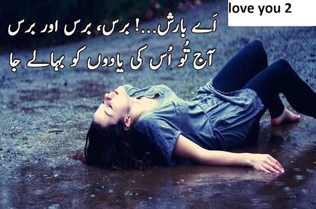 Urdu Poetry Every One Love Rain Barish Urdu Photo Poetry Happy