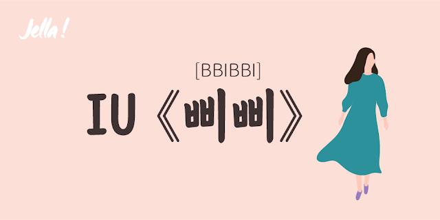 IU(아이유)新歌《삐삐 (BBIBBI)》歌詞解析