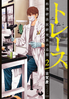 [Manga] トレース 科捜研法医研究員の追想 第01-02巻 [Trace – Kasouken Houi Kenkyuuin no Tsuisou Vol 01-02] Raw Download