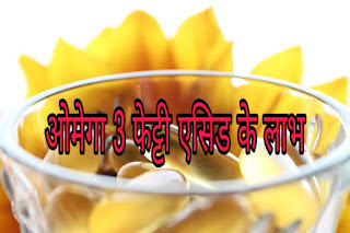 Benefits of Omega 3 Fatty acid in Hindi
