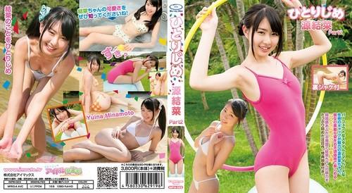 IDOL IMPM-023 Yuna Minamoto 源結菜 – ひとりじめ 源結菜 Part2 Blu-ray, Gravure idol