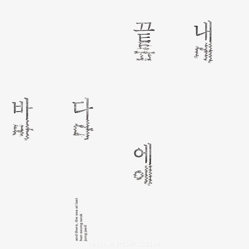 HAN SEUNG SEOK & Jung Jae Il – And There, The Sea At Last