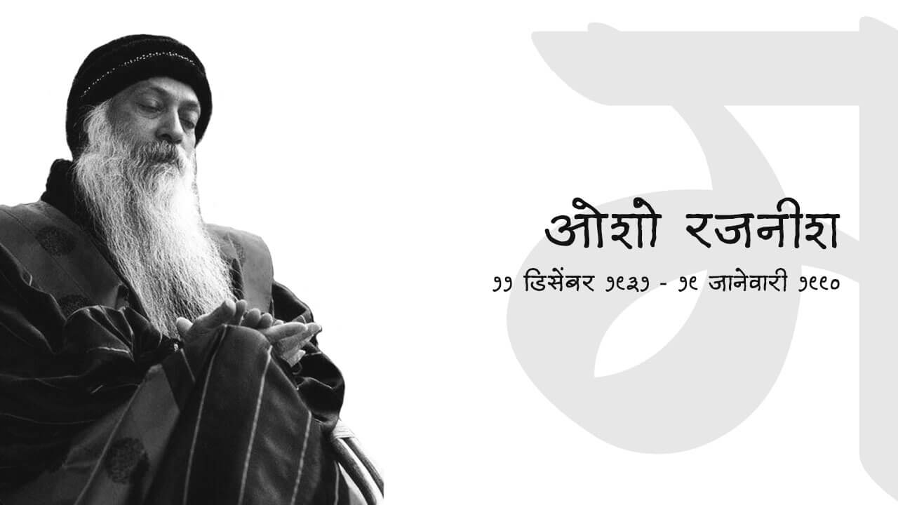 ओशो रजनीश | Osho Rajneesh