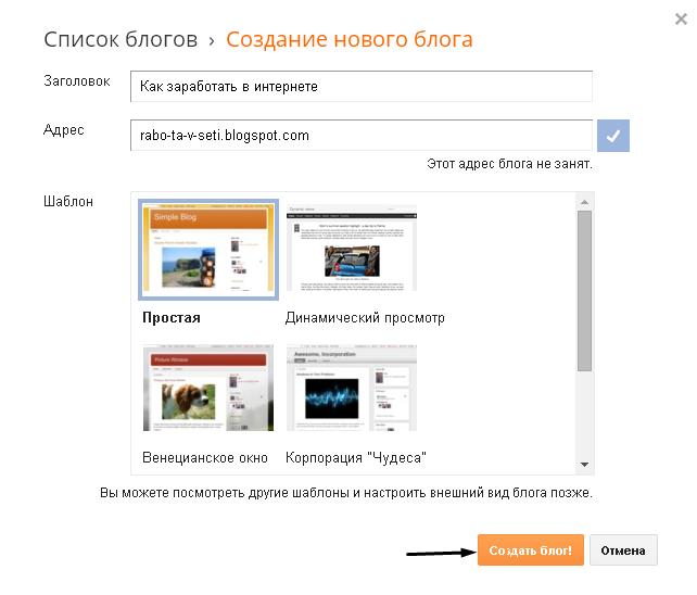 Создание нового блога