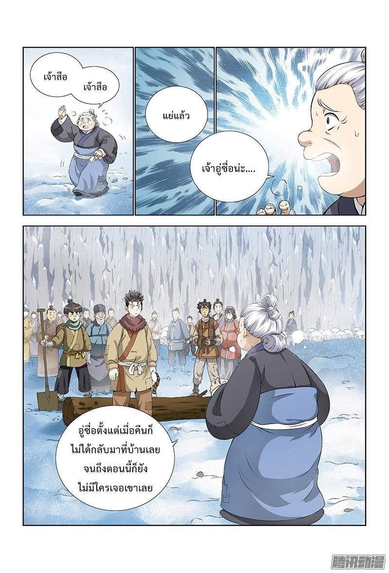 อ่านการ์ตูน Call Me God! 13 ภาพที่ 6